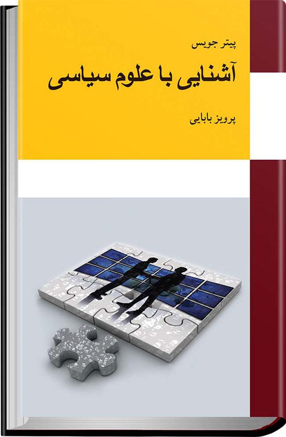 کتاب آشنایی با علوم سیاسی