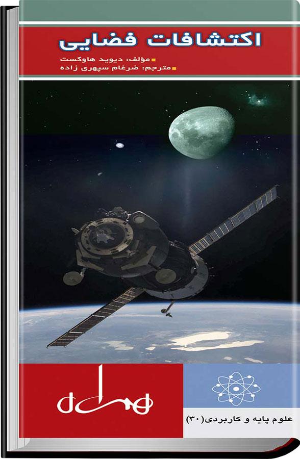 کتاب اکتشافات فضایی