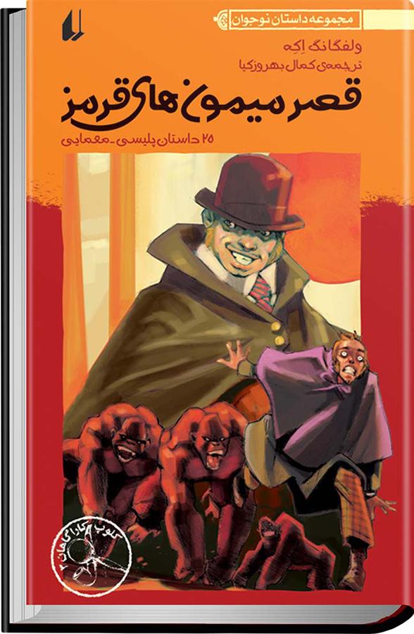 کتاب قصر میمونهای قرمز