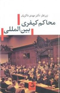 کتاب محاکم کیفری بینالمللی
