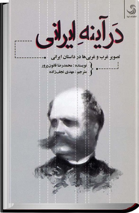 کتاب در آیینه ایرانی