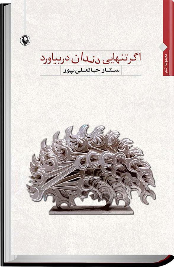 کتاب اگر تنهایی دندان دربیاورد