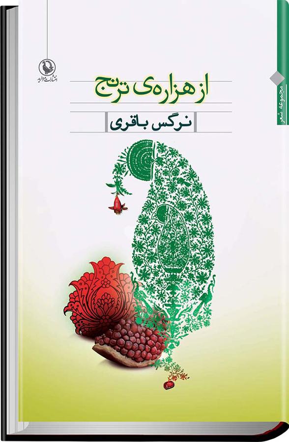 کتاب از هزارهی ترنج