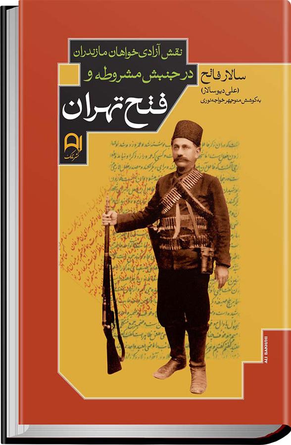 کتاب نقش آزادی خواهان مازندران در جنبش مشروطه و فتح تهران