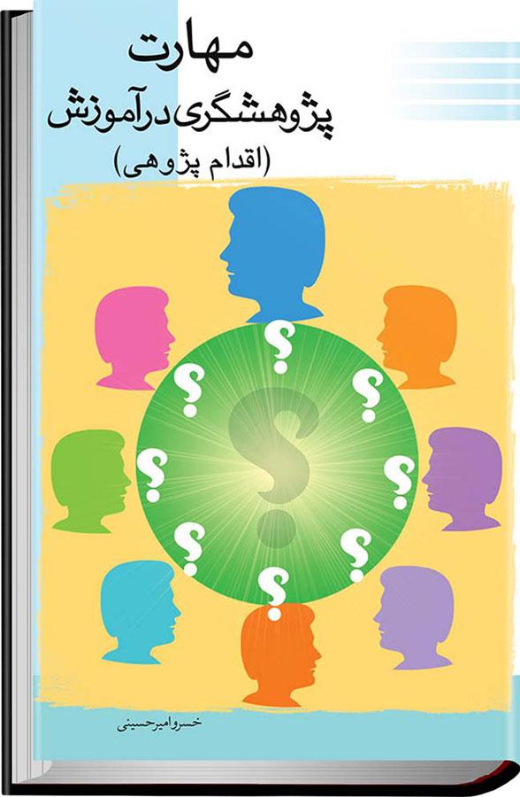 کتاب مهارت پژوهشگری در آموزش
