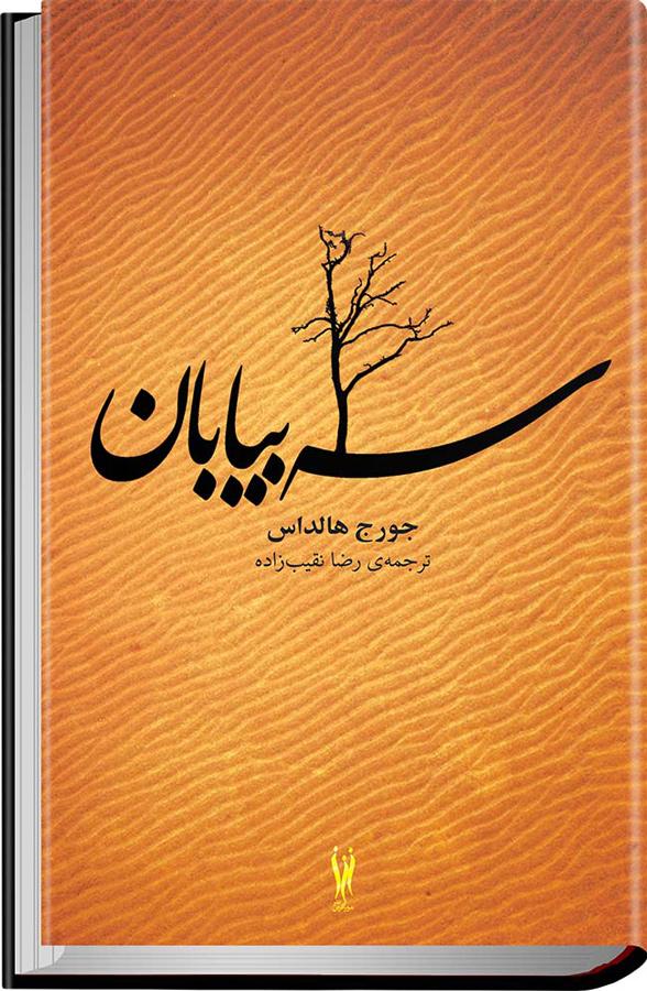کتاب سه بیابان