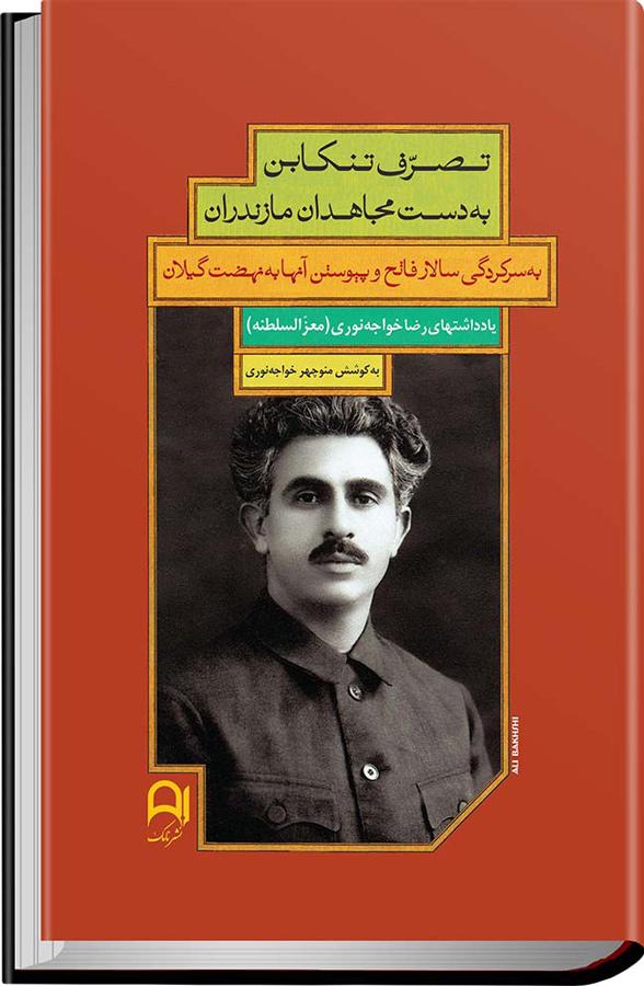 کتاب تصرف تنکابن به دست مجاهدان مازندران