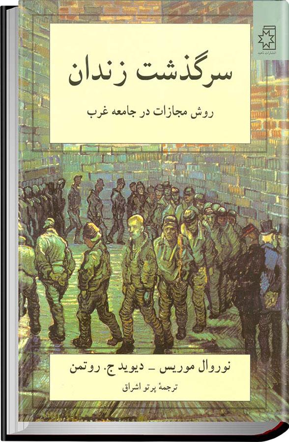 کتاب سرگذشت زندان