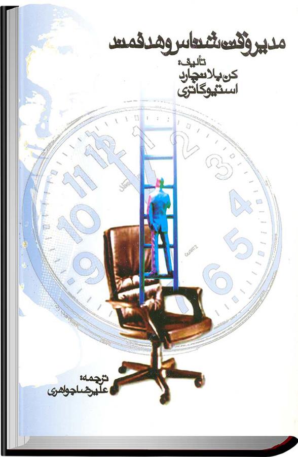 کتاب مدیر وقتشناس و هدفمند