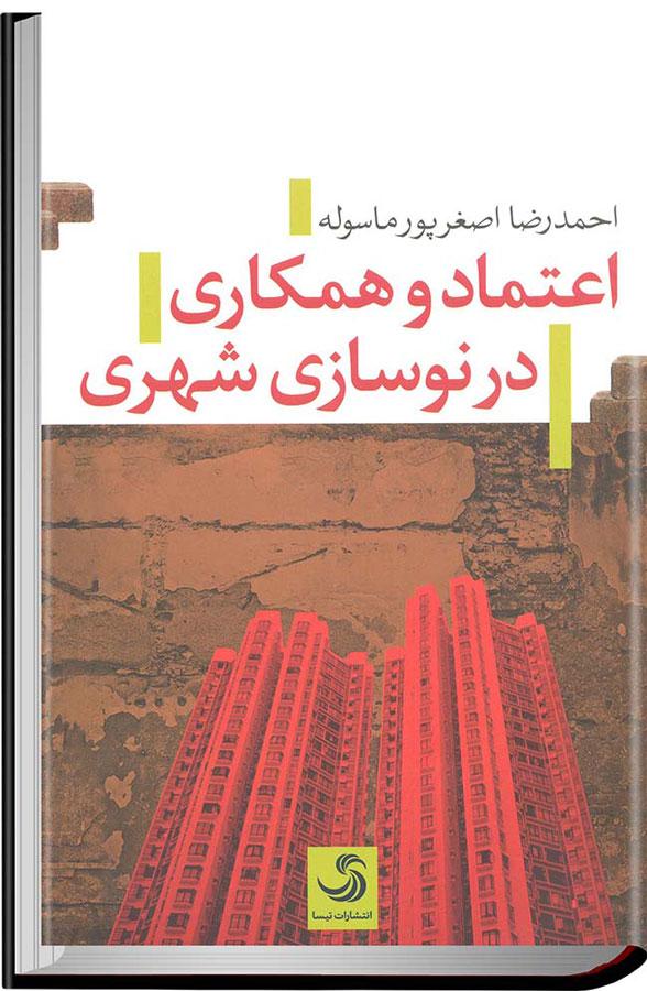 کتاب اعتماد و همکاری در نوسازی شهری
