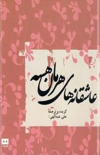 کتاب عاشقانههای هرمان هسه