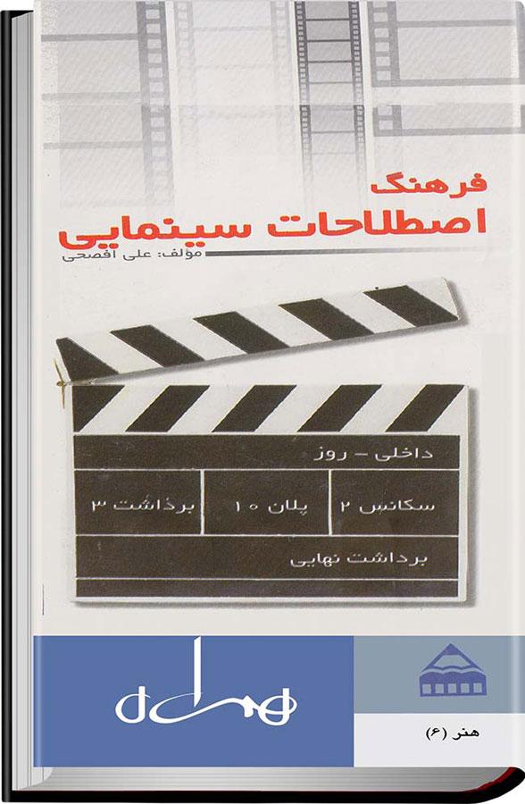 کتاب فرهنگ اصطلاحات سینمایی