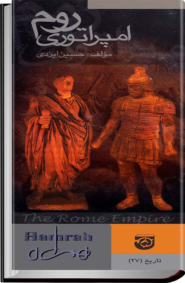 کتاب امپراطوری روم
