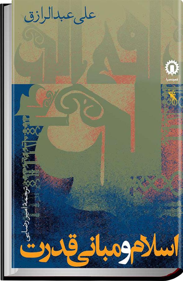 کتاب اسلام و مبانی قدرت