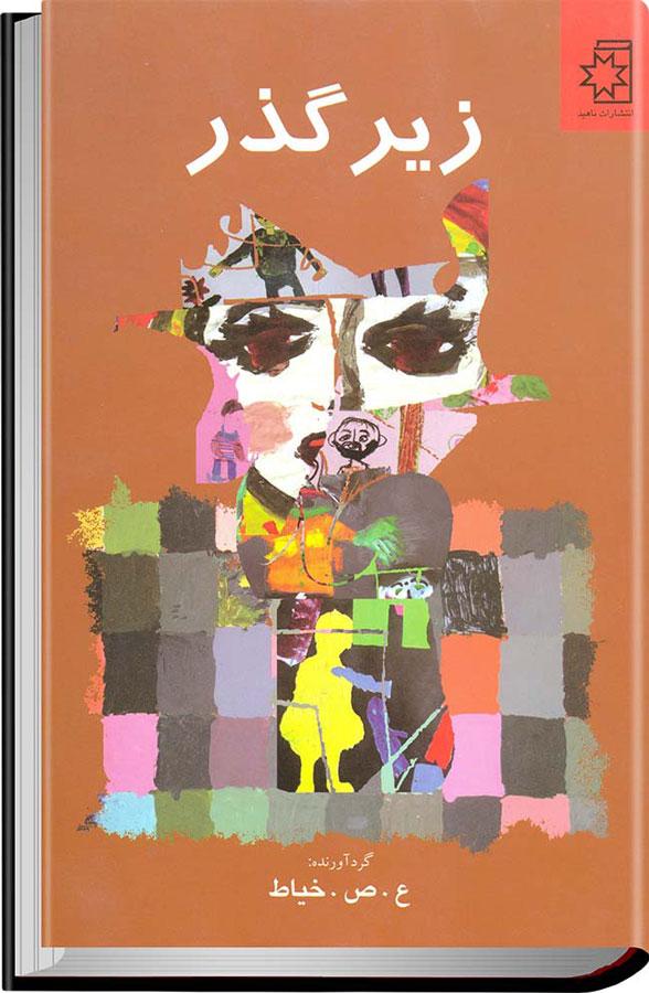 کتاب زیرگذر