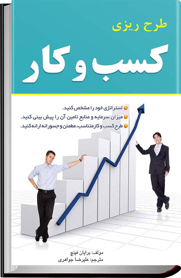 کتاب طرح ریزی کسب و کار