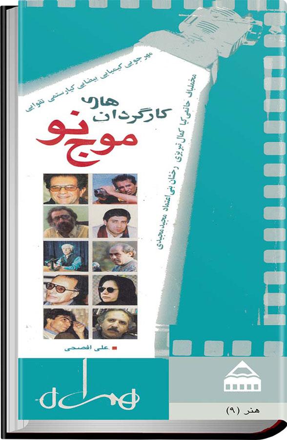 کتاب کارگردانان موج نو سینمای ایران