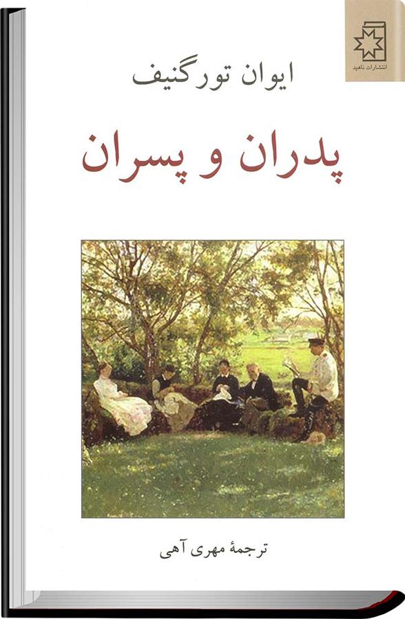 کتاب پدران و پسران