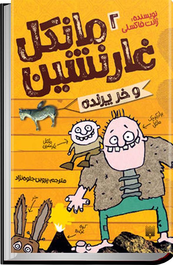 کتاب مانکل غارنشین و خر پرنده
