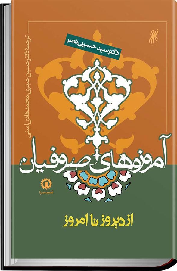 کتاب آموزه های صوفیان از دیروز تا امروز