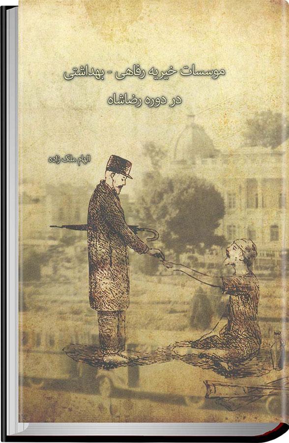کتاب مؤسسات خیریه رفاهی ـ بهداشتی در دوره رضاشاه