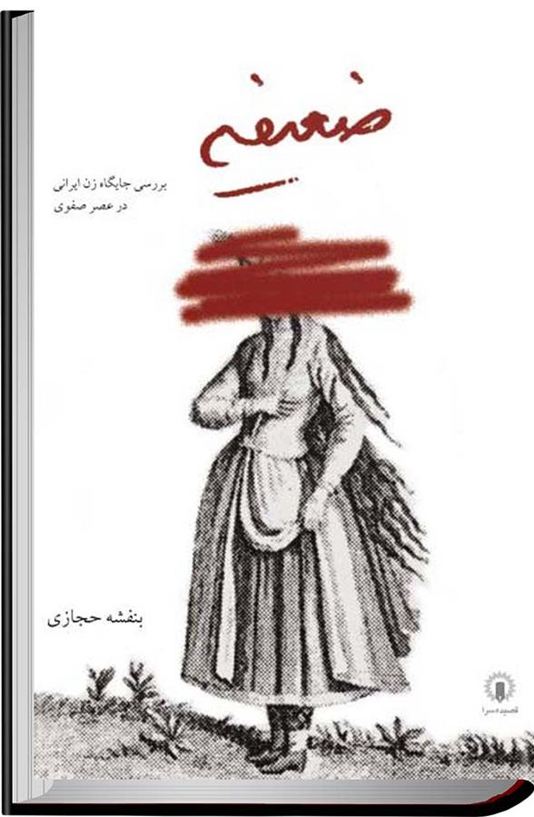 ضعیفه (بررسی جایگاه زن ایرانی در عصر صفوی)