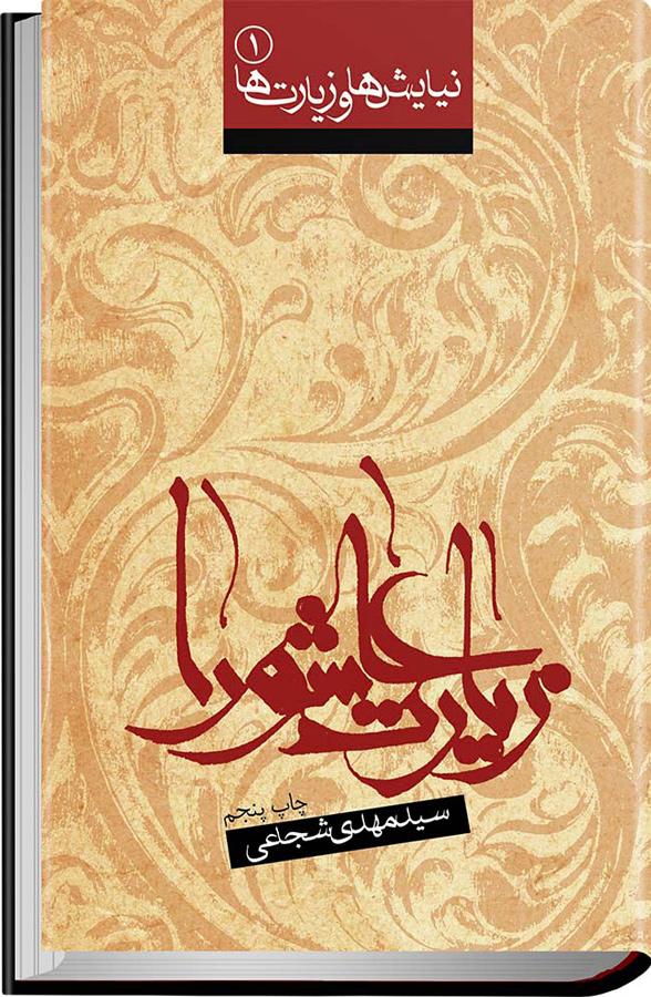 کتاب زیارت عاشورا و صلوات بر امام حسین (ع)