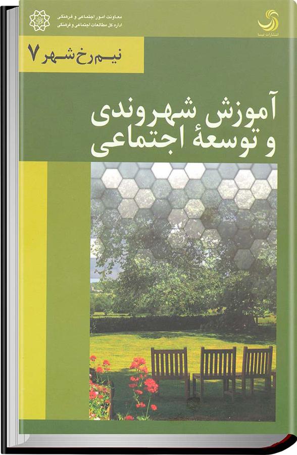 کتاب آموزش شهروندی و توسعه اجتماعی