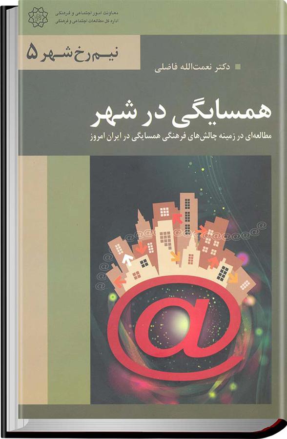کتاب همسایگی در شهر