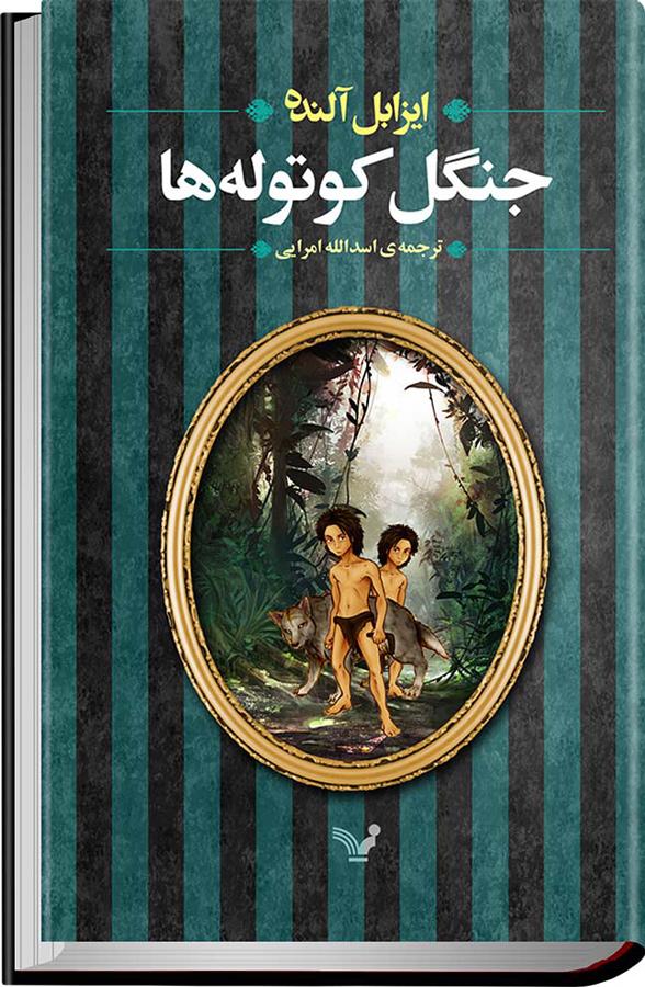 کتاب جنگل کوتولهها