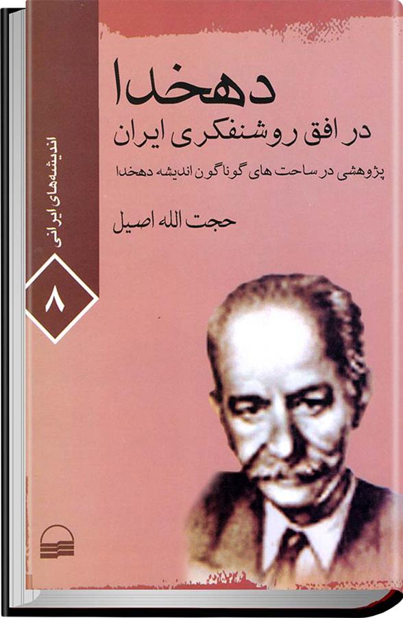 دهخدا در افق روشنفکری ایران (پژوهشی در ساحتهای گوناگون اندیشه دهخدا)