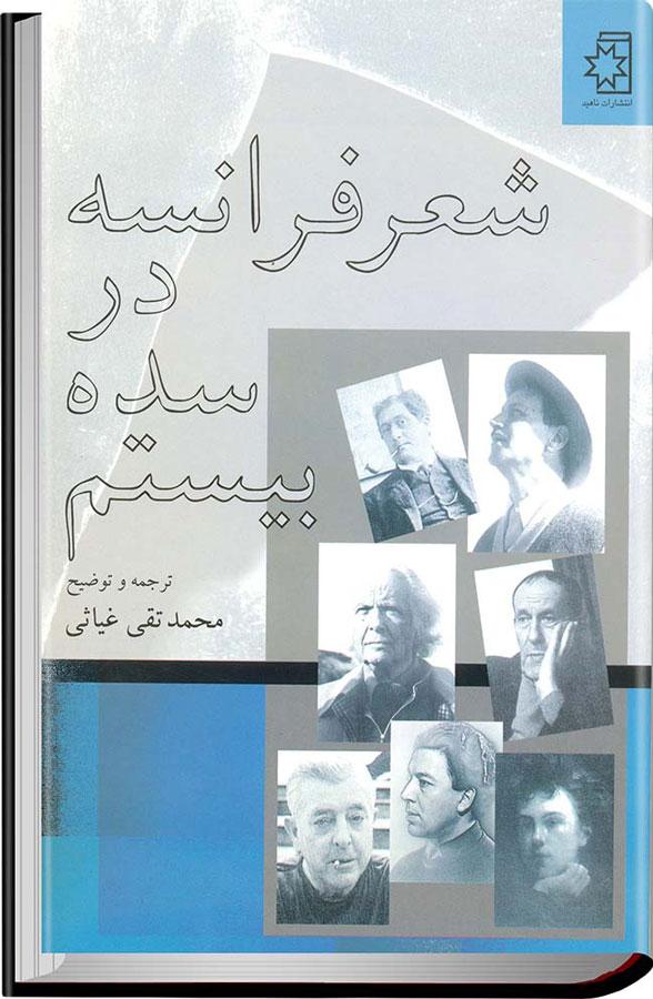 کتاب شعر فرانسه در سده بیستم