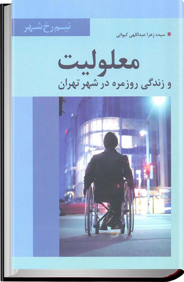 کتاب معلولیت و زندگی روزمره در شهر تهران