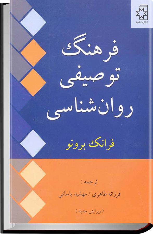 کتاب فرهنگ توصیفی روانشناسی
