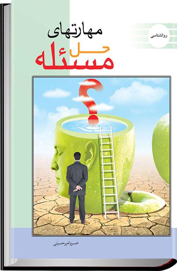 کتاب مهارت اساسی حل مسئله