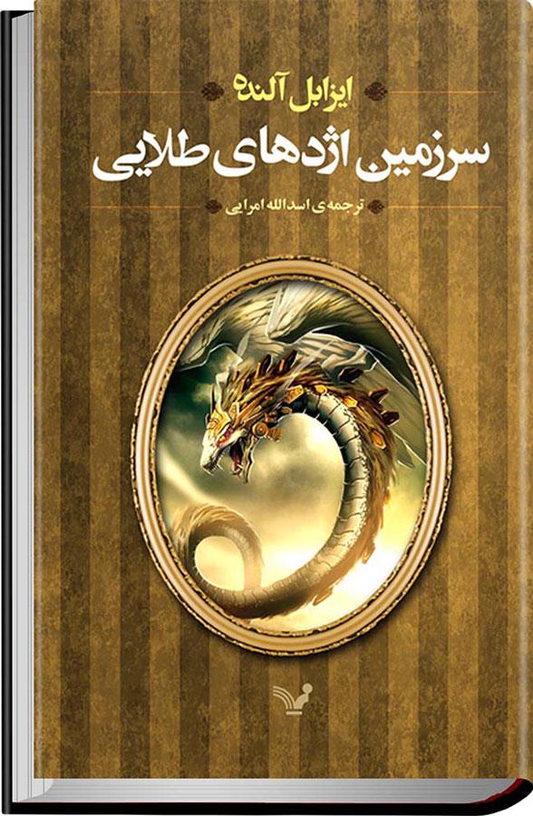 کتاب سرزمین اژدهای طلایی