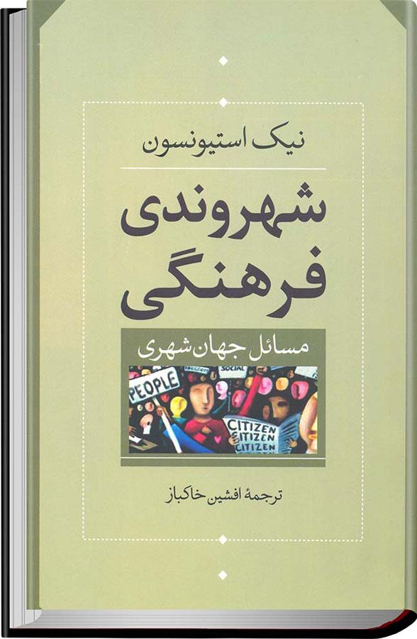 کتاب شهروندی فرهنگی