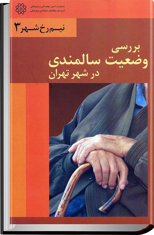 کتاب بررسی وضعیت سالمندی در شهر تهران