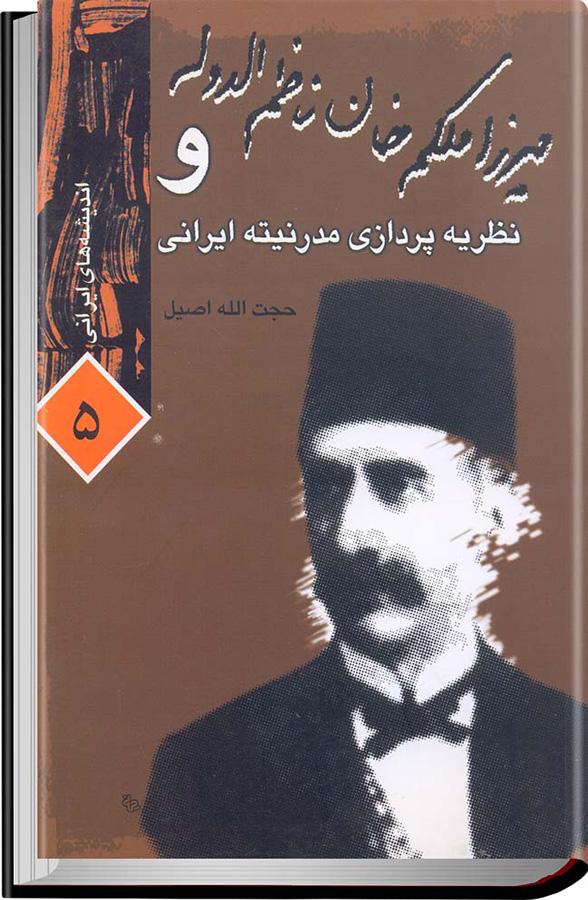 ميرزا ملكمخان ناظمالدوله و نظريهپردازی مدرنيته ايرانی