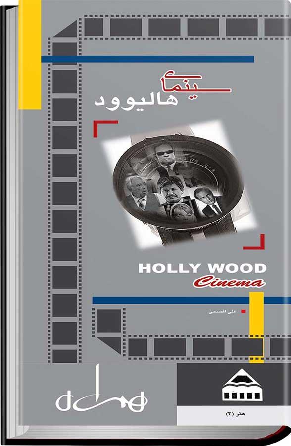 کتاب سینمای هالیوود