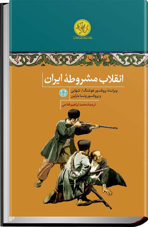 کتاب انقلاب مشروطه ایران