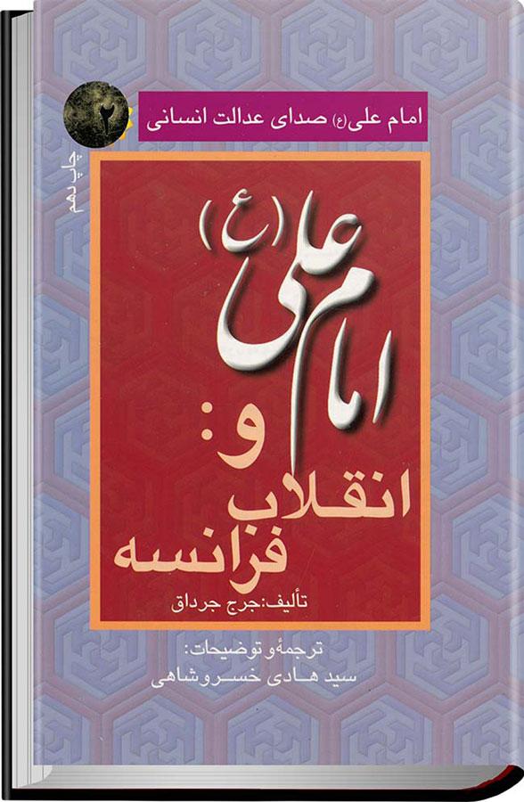 کتاب امام علی (ع) صدای عدالت انسانی (جلد دوم)
