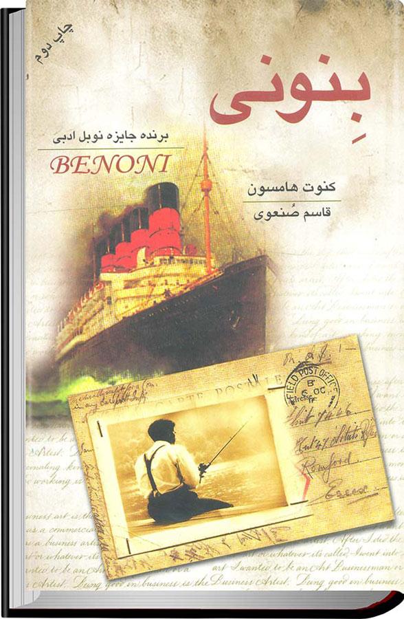 کتاب بنونی