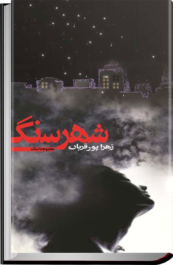 کتاب شهر سنگی