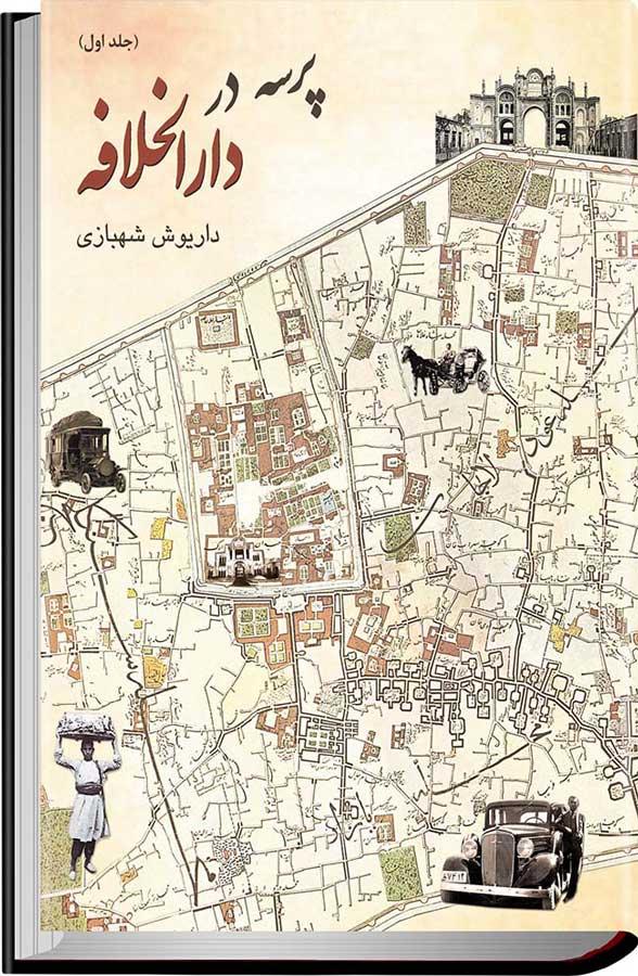 کتاب پرسه در دارالخلافه