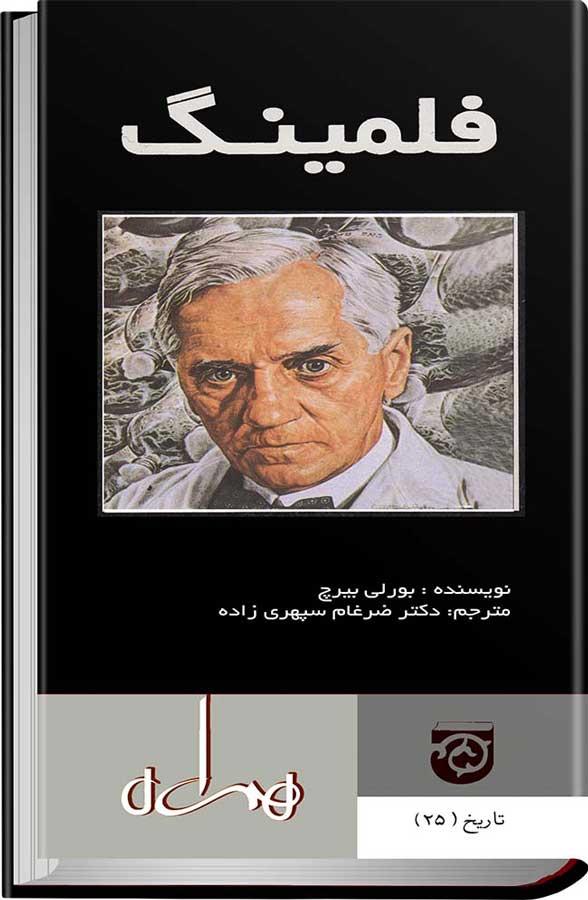کتاب فلمینگ