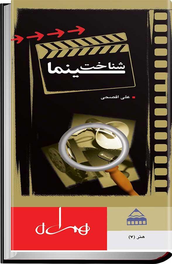 کتاب شناخت سینما
