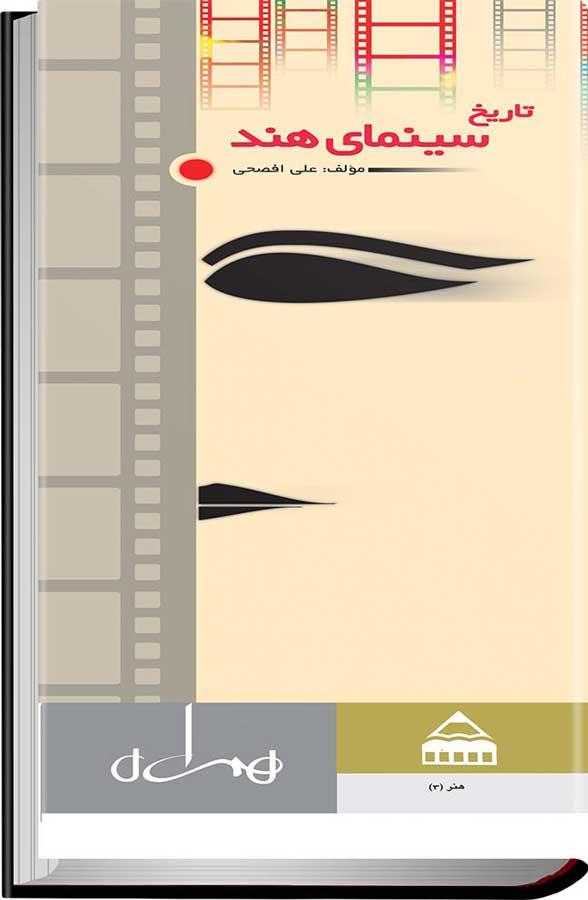 کتاب تاریخ سینمای هند