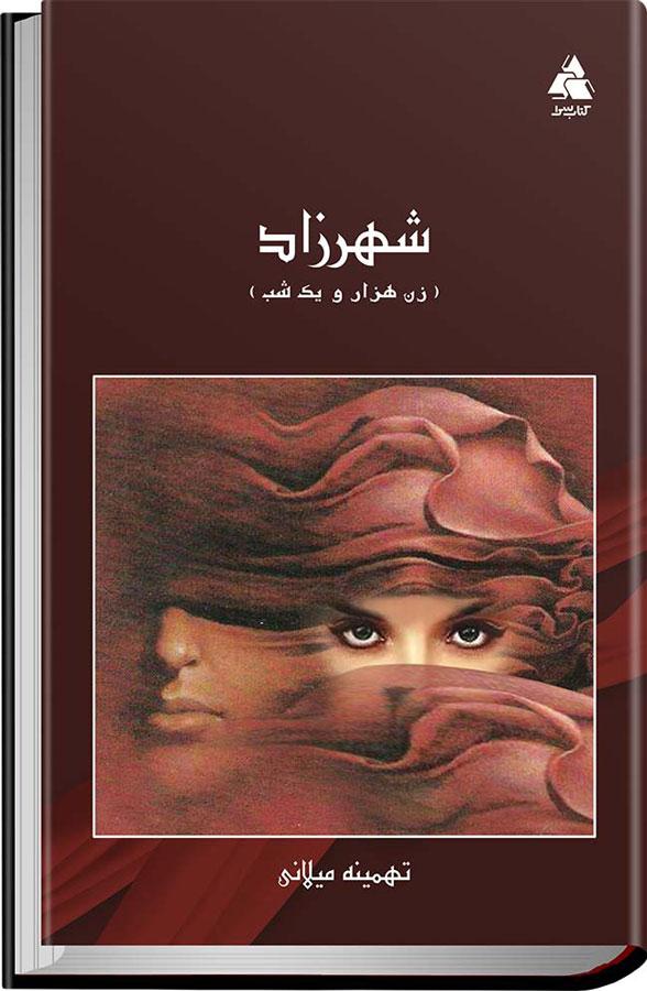 کتاب شهرزاد