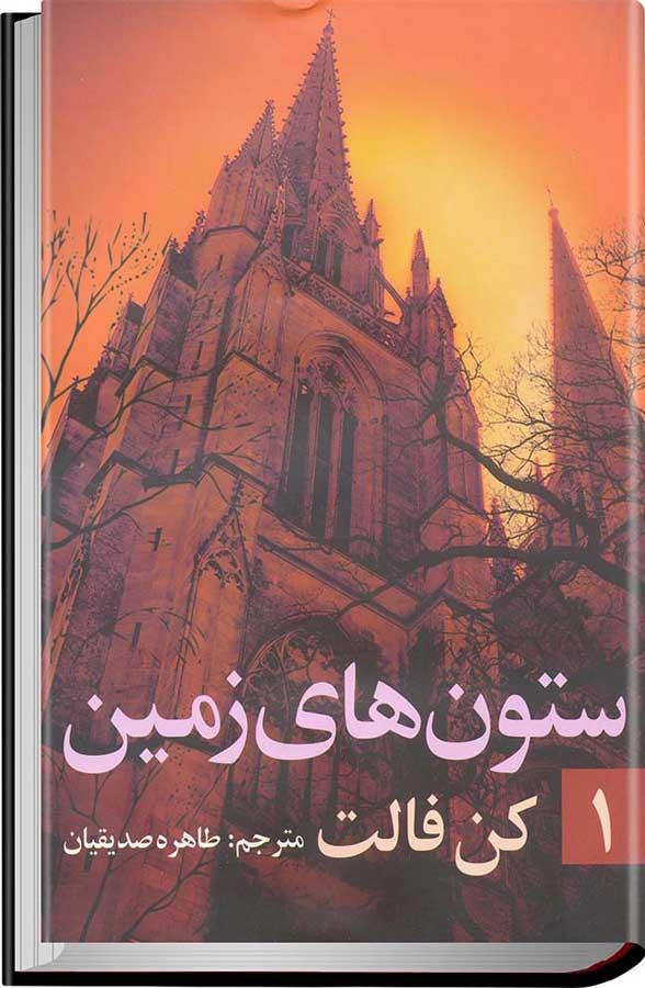 کتاب ستونهای زمین